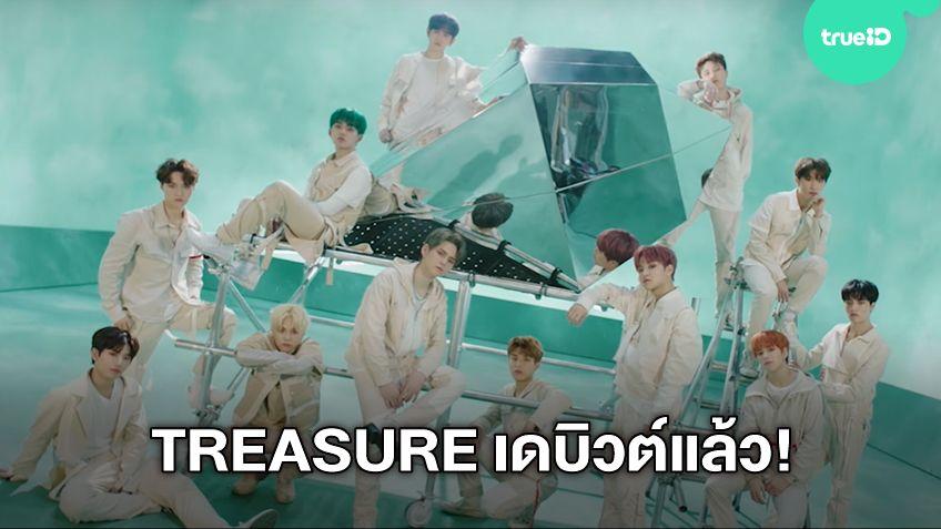 สิ้นสุดการรอคอย! TREASURE เดบิวต์แล้ว ปล่อยซิงเกิ้ลอัลบั้มชุดแรกพร้อม MV เพลง BOY (มีคลิป)