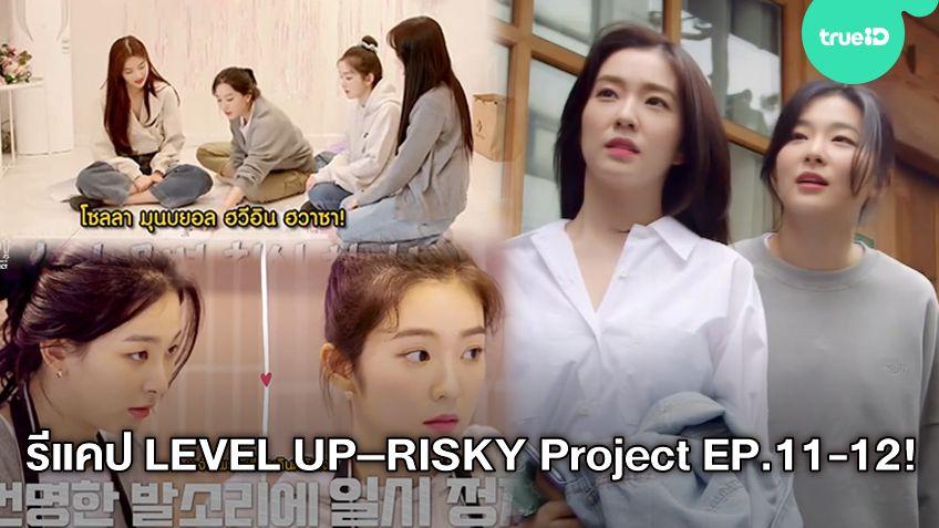 LEVEL UP – RISKY Project EP.11-12 : ไอรีนและซึลกิ ทำโฮมปาร์ตีที่น่าตื่นเต้น (มีคลิป)