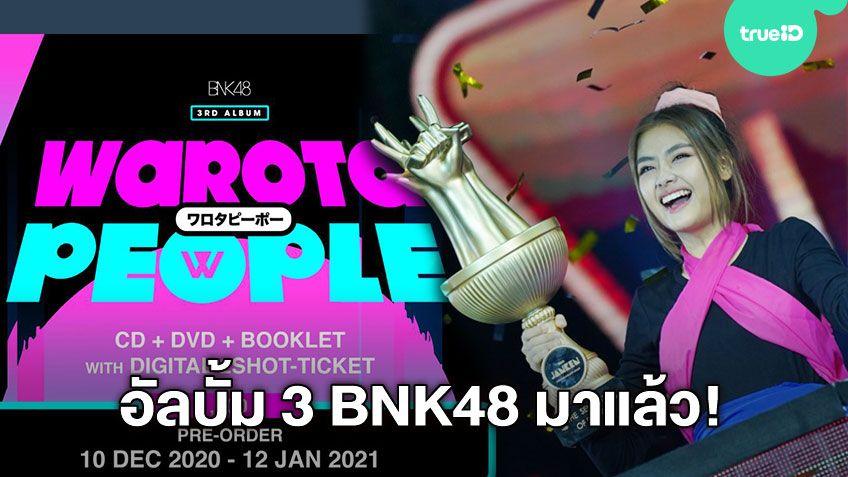 เตรียมตังค์ให้พร้อม! BNK48 ประกาศอัลบั้ม 3 เพลงใหม่ Warota people จีจี้ เป็นเซ็นเตอร์ครั้งแรก!