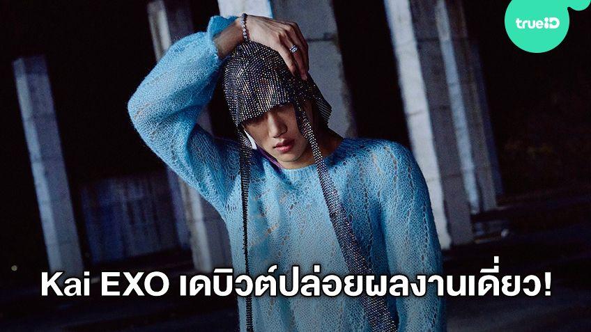 Kai วง EXO เดบิวต์ในฐานะศิลปินเดี่ยวปล่อยมินิอัลบั้มชุดแรกพร้อม MV เพลง Mmmh (มีคลิป)