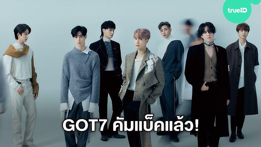 GOT7 คัมแบ็คปล่อยอัลบั้มเต็มชุดใหม่พร้อม MV เพลง LAST PIECE (มีคลิป)