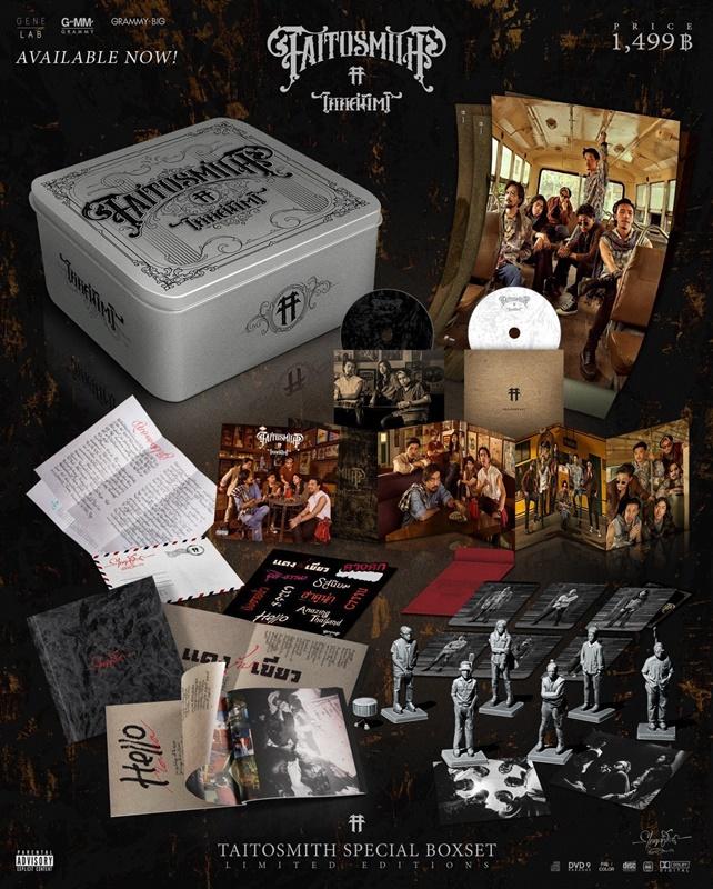 ฤกษ์ดีวันนี้! ไททศมิตร เปิดขายอัลบั้มเต็มสุดพรีเมียม TaitosmitH Special Boxset ทาง FB เท่านั้น!