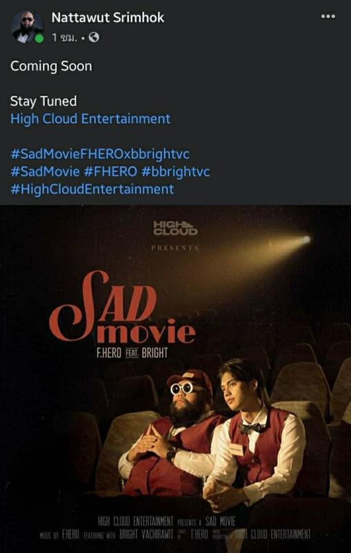 ภาพคอนเฟิร์ม! ไบร์ท วชิรวิชญ์ ร่วมงานเพลงใหม่ กอล์ฟ F.Hero SAD MOVIE แฟนจ๋ารอฟัง!