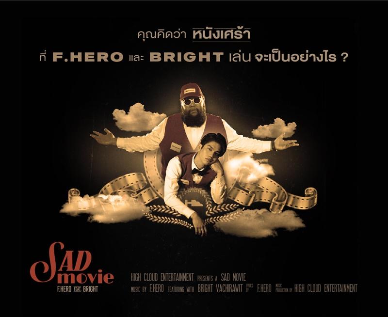 #SadMovie กันทั้งเมือง ไบร์ท วชิรวิชญ์ กับเสียงหวานใน เพลงใหม่ SadMovie F.Hero x BBrightvc