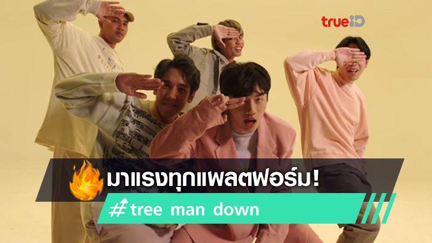 มาแรงทุกแพลตฟอร์ม! MVเพลงใหม่ เดาไม่เก่ง Three Man Down ติดเทรน์ Youtube และ TW   (มีคลิป)