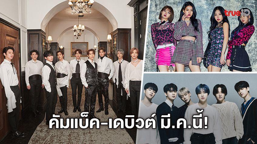 รวมลิสต์ศิลปิน K-Pop ตบเท้าเตรียมคัมแบ็ค-เดบิวต์ ในเดือนมีนาคม 2021