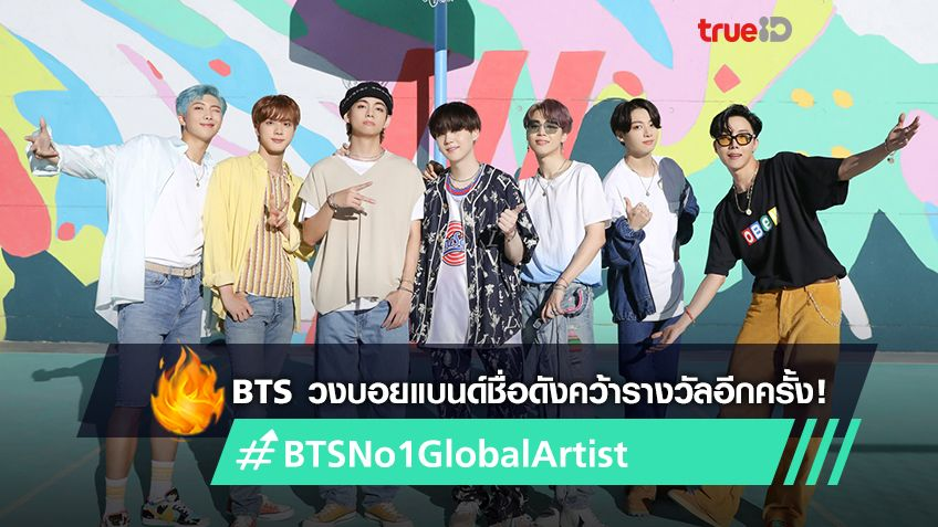BTS สร้างประวัติศาสตร์ครั้งใหม่ คว้ารางวัล 'Global Recording Artist of the Year' ประจำปี 2020 จากการจัดอันดับของ IFPI
