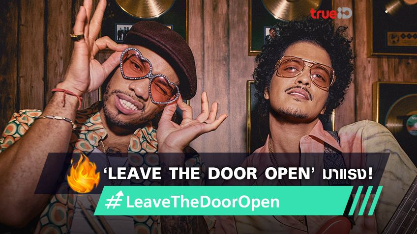 Bruno Mars และ Anderson .Paak ในนาม Silk Sonic ปล่อย MV เพลง 'Leave the Door Open' มาแรง #5 ON TRENDING ใน Youtube (มีคลิป)