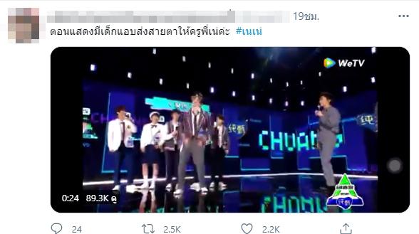 ไม่ขาดตกบกพร่อง! เนเน่ พรนับพัน คุณส่งสายตาให้ฉัน ร้อนทั้งทวิตเตอร์ #Chuang2021xNeneEp3_P2