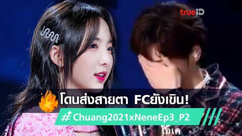 ทำหน้าที่ไม่ขาดตกบกพร่อง! เนเน่ พรนับพัน คุณส่งสายตาให้ฉัน ร้อนทั้งทวิตเตอร์ #Chuang2021xNeneEp3_P2