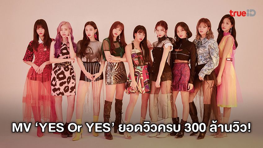 'YES Or YES' ทำสถิติเป็น MV เพลงที่ 9 ของวง TWICE ที่มียอดวิวครบ 300 ล้านวิว (มีคลิป)