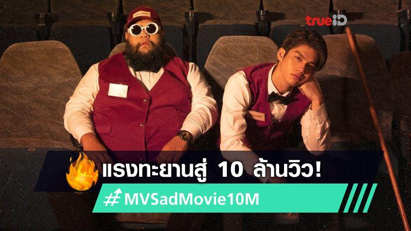 สู่10ล้านวิว! เพลง Sad Movie F.HERO Ft. BRIGHT VACHIRAWIT พุ่งเข้าสู่ 11 ล้านวิว (มีคลิป)
