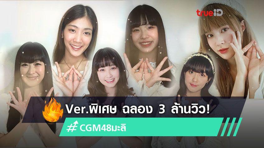 ปลดล็อคสกินทอง! CGM48 ปล่อยเพลง มะลิ Special Ver. หลัง MV ทะลุ3ล้านวิว!