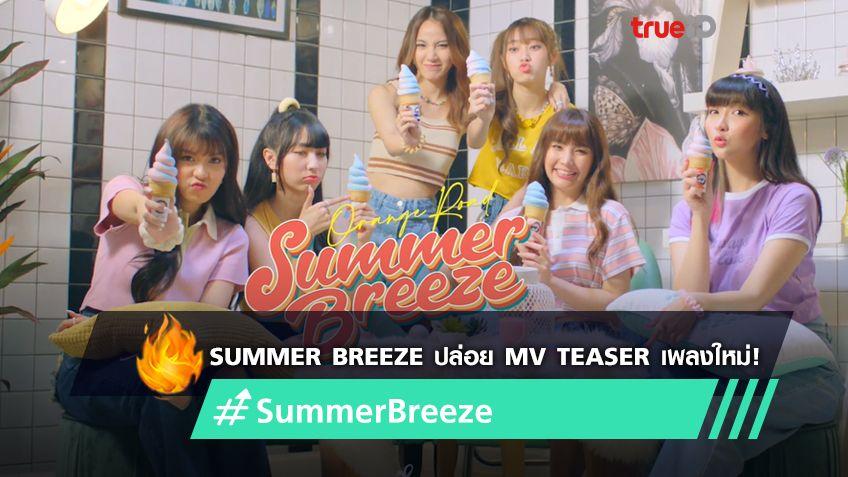 6 สาว Summer Breeze เตรียมมอบความสดใส ปล่อยวิดีโอทีเซอร์เพลงใหม่ 'Orange Road' (มีคลิป)