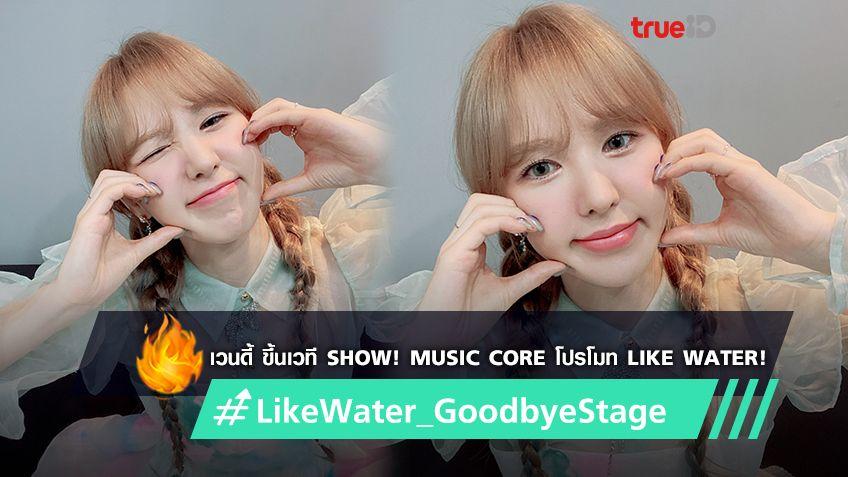 #LikeWater_GoodbyeStage! เวนดี้ Red Velvet ขึ้นเวทีโปรโมท'Like Water' ในรายการ 'Show! Music Core' (มีคลิป)