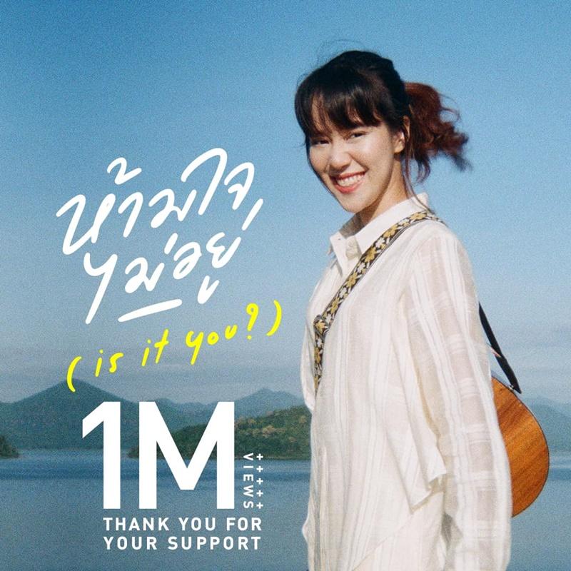 หยุดยิ้มไม่ได้เลย! ห้ามใจไม่อยู่ (is it you?) เพลงใหม่ เอิ๊ต ภัทรวี MV ทะลุ 1ล้านวิวไปแบบสวยๆ!