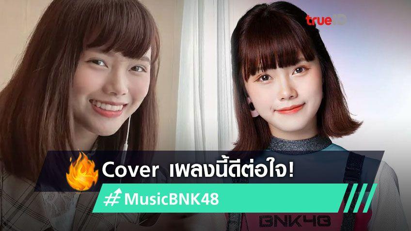 เติมเต็มกำลังใจแฟนคลับ! มิวสิค BNK48 ร้องเพลง เล่นกีตาร์ Cover เพลงญี่ปุ่น ของ Aimyon
