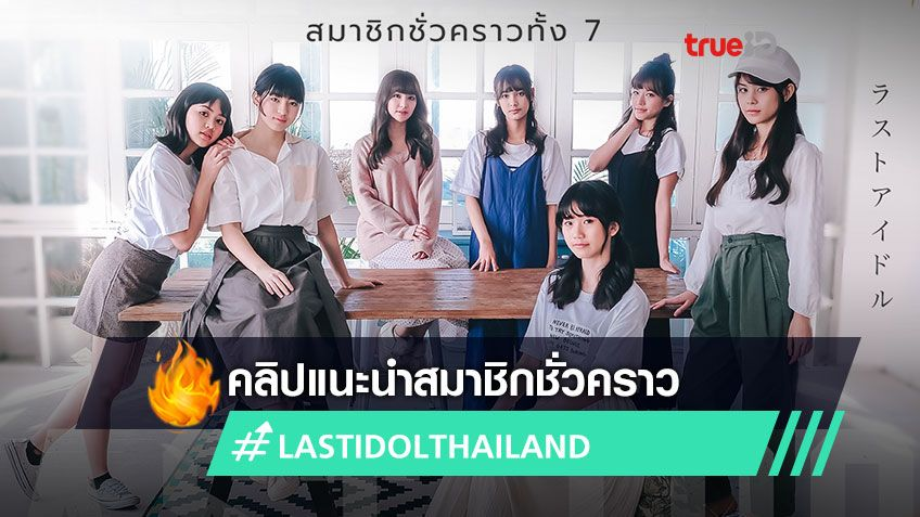 รวมลิงค์ CLIP แนะนำตัว 7 สมาชิกชั่วคราว Last Idol Thailand ก่อนเริ่ม Survival Audition เร็ว ๆ นี้!