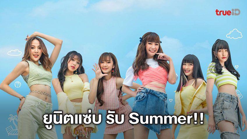 ยูนิตนี้แซ่บ! 6 สาว SUMMER BREEZE ส่งเพลง ORANGE ROAD สะท้อนความรู้สึกแบบสาววัยรุ่นช่างฝัน