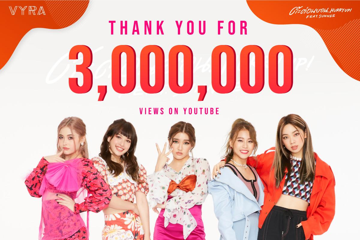 MV 3 ล้านวิว! ต๊ะต่อนยอน Hurry Up เพลงล่าสุด VYRA feat. SUNNEE