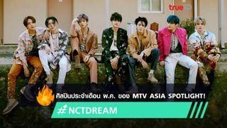 NCT DREAM ได้รับเลือกให้เป็นศิลปินประจำเดือนพฤษภาคม ของ 'MTV Asia Spotlight'