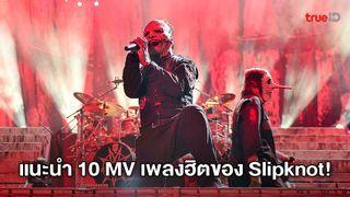 แนะนำ 10 MV เพลงเด่นเพลงฮิตของวงเฮฟวีเมทัลชื่อดัง 'Slipknot' (มีคลิป)