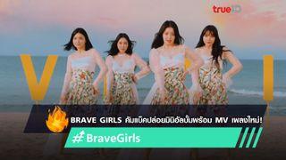 Brave Girls คัมแบ็ครับซัมเมอร์ปล่อยมินิอัลบั้มใหม่พร้อม MV 'Chi Mat Ba Ram' (มีคลิป)
