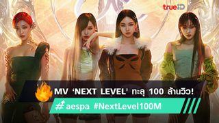 'Next Level' ของ aespa ทำสถิติเป็น MV ที่ 2 ของวงที่มียอดวิวทะลุ 100 ล้านวิว (มีคลิป)