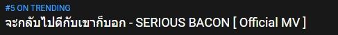 จะกลับไปดีกับเขาก็บอก เพลงใหม่ SERIOUS BACON มาแรง # 5 On Trending