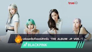 BLACKPINK ปล่อยคลิปทีเซอร์สำหรับอัลบั้ม 'The Album -JP Ver.-' (มีคลิป)