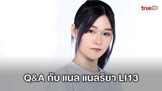 Q&A กับ น้องแนล แนลริยา LI13 ผู้ท้าชิงจากรายการ LAST IDOL THAILAND