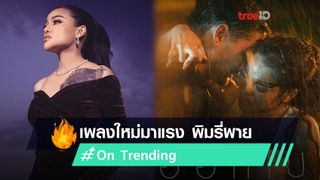 เพลงมาแรงอีกแล้ว! ออกไป เพลงใหม่ พิมรี่พาย ชวน อนันดา เล่น MV สุดดราม่า มาแรง On Trending!