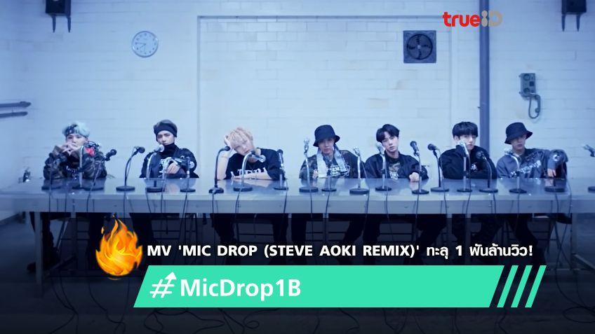 MV 'MIC Drop (Steve Aoki Remix)' ของ BTS ทำสถิติยอดวิวทะลุ 1 พันล้านวิวแล้ว (มีคลิป)