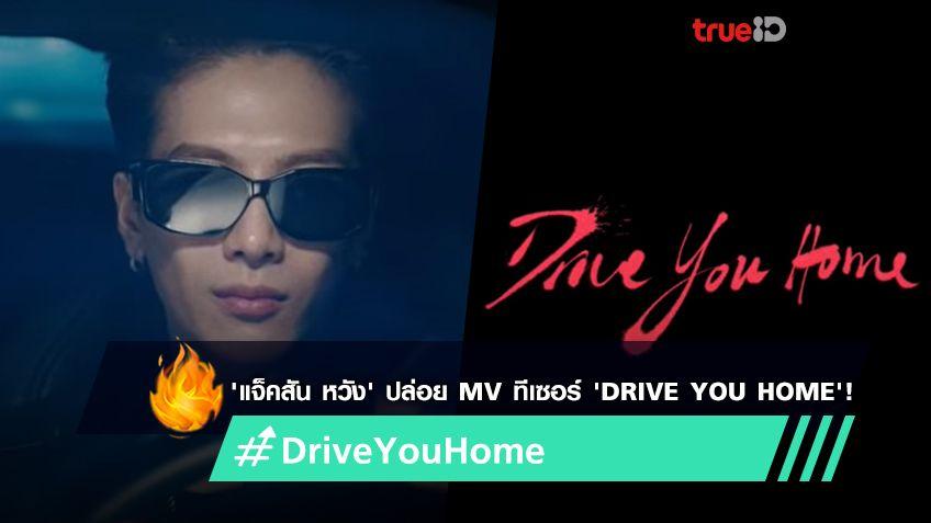 'Jackson Wang' ปล่อย MV ทีเซอร์ซิงเกิ้ลใหม่ 'Drive You Home' (มีคลิป)