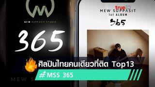 มิว ศุภศิษฏ์ ปล่อยอัลบั้ม 365 ศิลปินไทยเพียงคนเดียว พุ่งทะยานอันดับ 13 Global Digital Artists Rankings