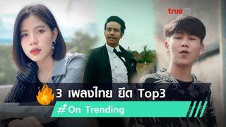 3 เพลงใหม่ 2021 ยึด Top 3 เพลงลูกทุ่ง เพลงไทยมาแรง On Trending บน Youtube