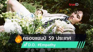 ดีโอ D.O. EXO โชว์เสียงร้องอบอุ่น ใน  '공감' (Empathy) โซโล่มินิอัลบั้มแรก ครองอันดับ 1 59 ประเทศ!