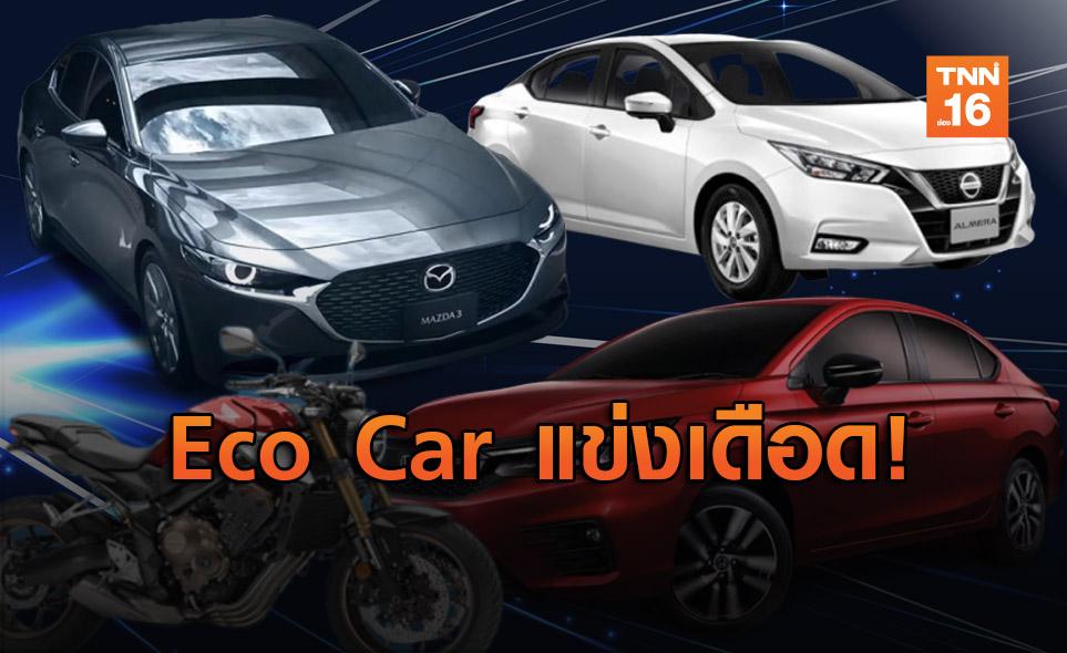 """""""Eco-Car"""" แข่งเดือด! ยอดจองทะลักส่งท้ายปี"""