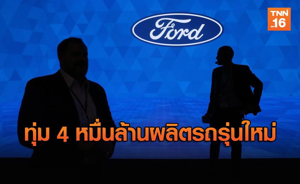 'ฟอร์ด' ทุ่ม 4 หมื่นล้านผลิตรถรุ่นใหม่ในสหรัฐฯ