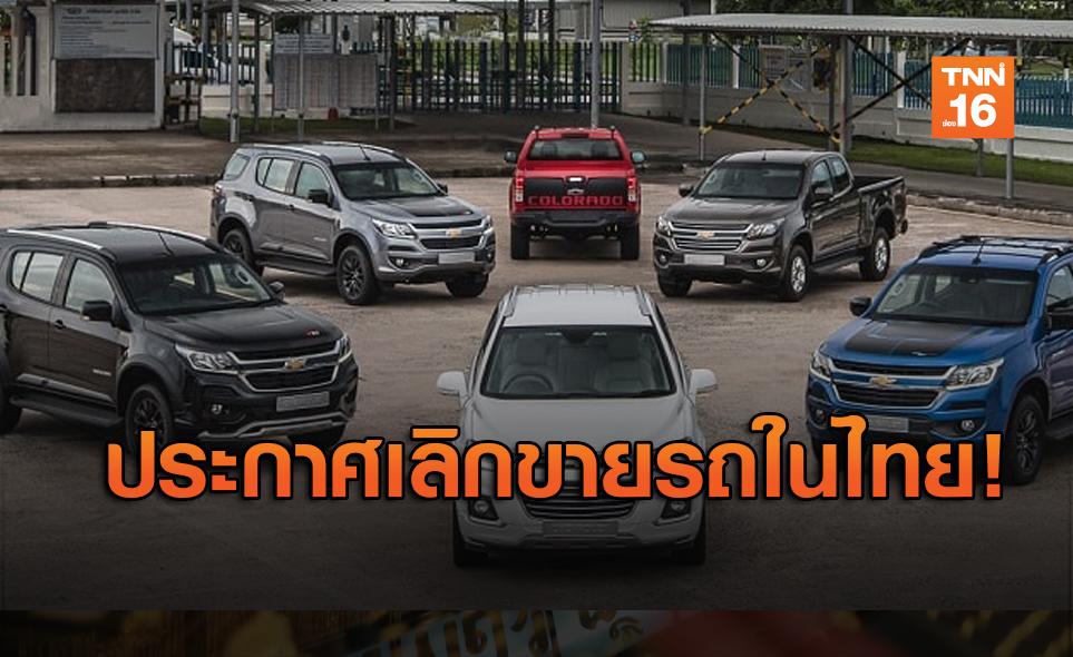 """สู้ไม่ไหว! GM ประกาศเลิกขาย """"เชฟโรเลต"""" ในไทยภายในสิ้นปี 63"""