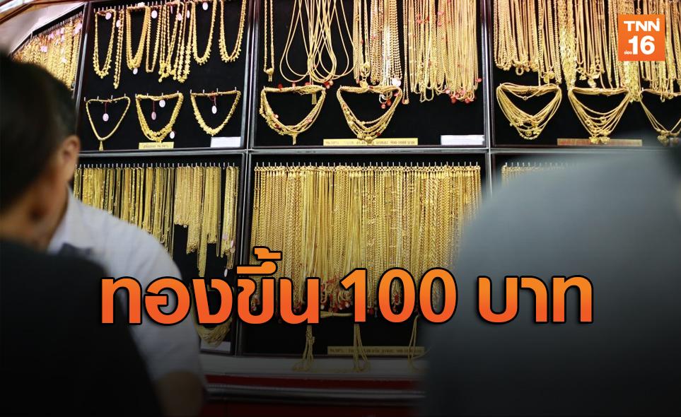 ราคาทองวันนี้ปรับขึ้น 100 บาท รูปพรรณขายออก 26,400 บาท
