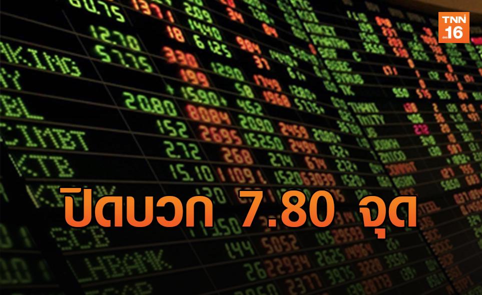 หุ้นไทย ปิดบวก 7.80 จุด ตามตลาดภูมิภาค
