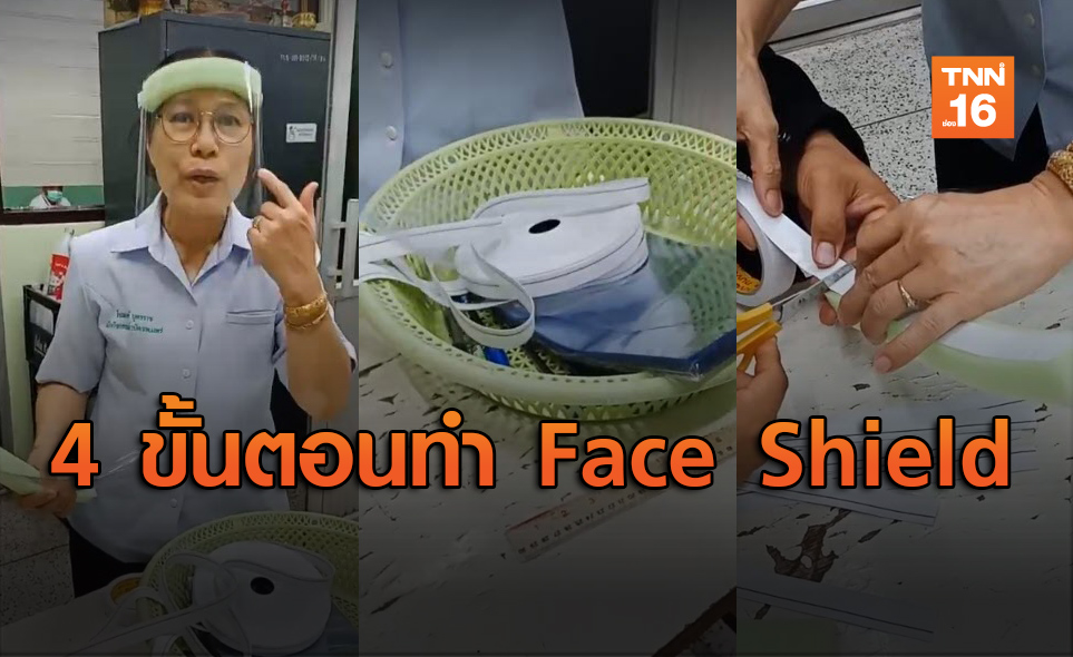 DIY วิธีทำหน้ากาก Face Shield ใช้เอง-ส่งต่อบุคลากรแพทย์