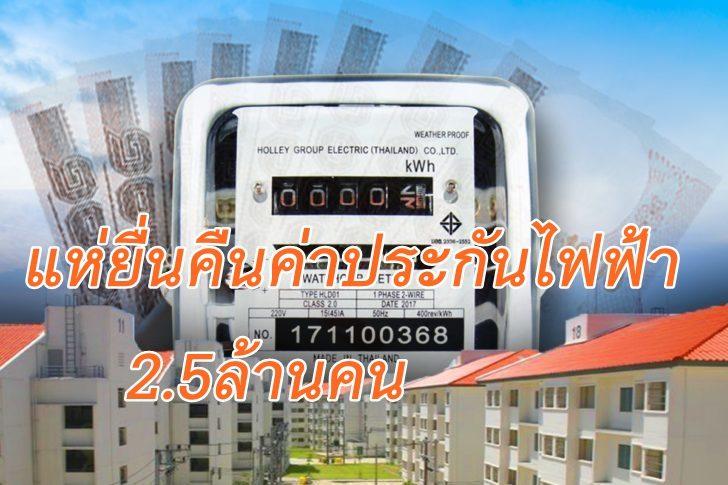3 วันยื่นคืนเงินค่าประกันใช้ไฟฟ้า 2.5ล้านราย ยอดเงิน 4.7พันล้าน