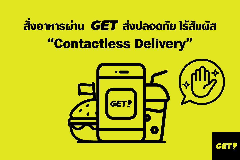 GET พร้อมส่งอาหารปลอดภัย ไร้สัมผัส กับ Contactless Delivery ลดความเสี่ยง โควิด-19
