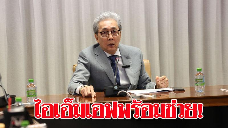 'สมคิด' รับวิกฤตเศรษฐกิจหนักกว่า 'วิกฤตต้มยำกุ้ง' แย้ม 'ไอเอ็มเอฟ' พร้อมยื่นมือช่วยไทย