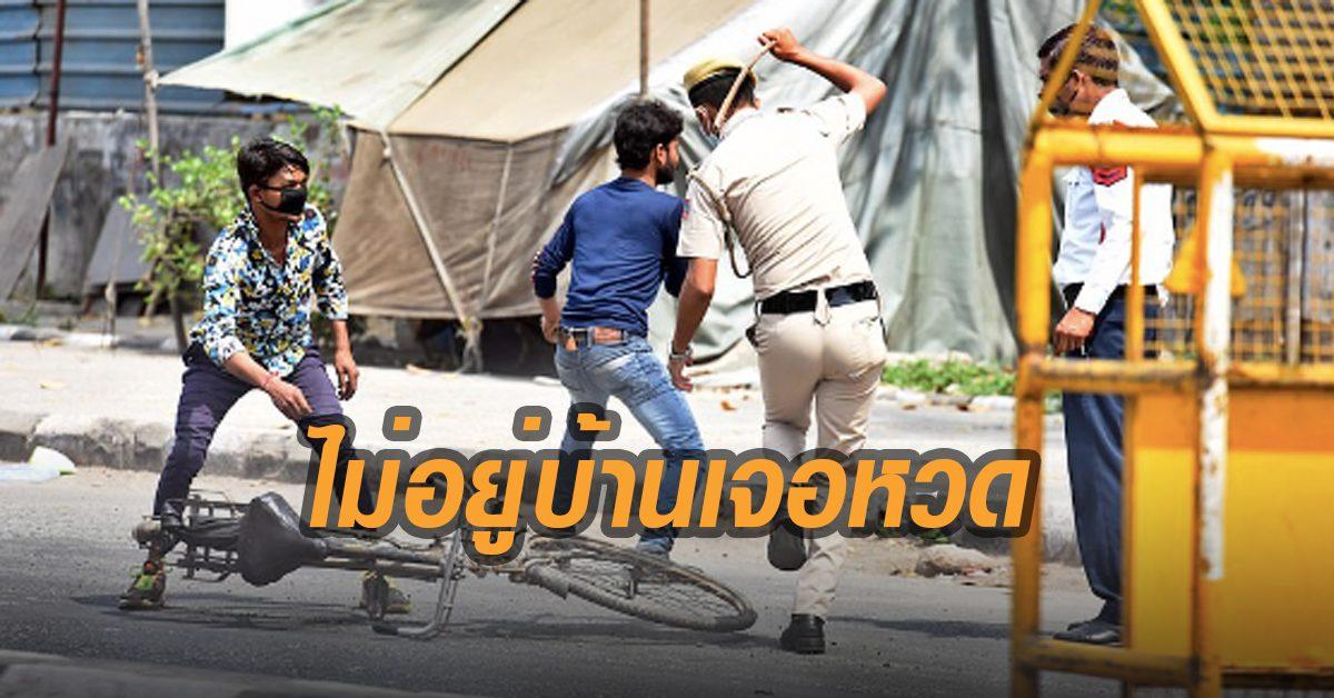 ไม่ปรานี! 'ตำรวจอินเดีย' ถือ 'ไม้เรียว' ไล่หวดคนฝ่าฝืนคำสั่งล็อกดาวน์ คุมเข้มไวรัสโควิด-19 (คลิป)
