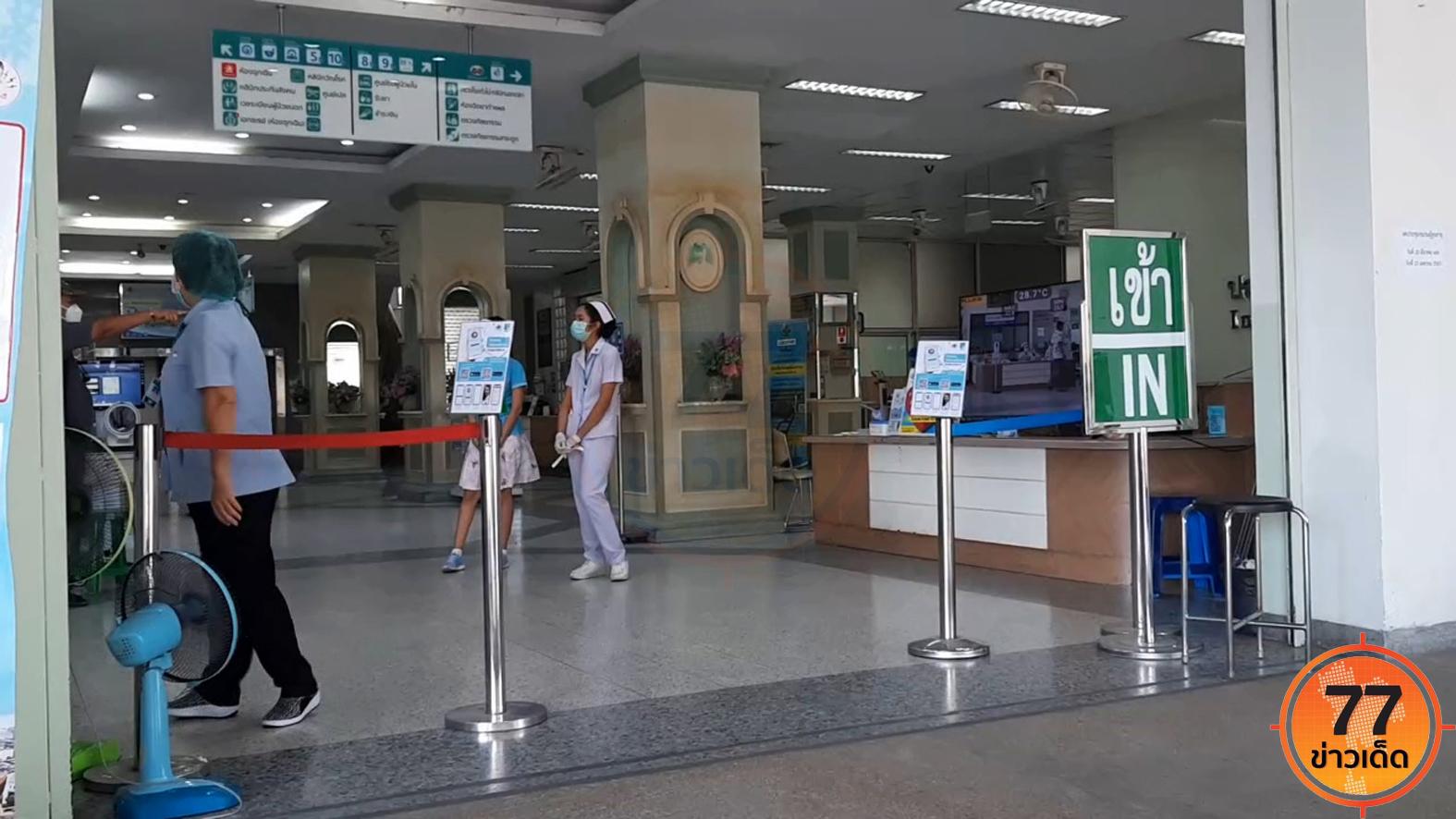 คืบหน้า ผอ.โรงพยาบาลสมุทรปราการ ติดไวรัส โควิด 19 ส่วนยี่สิบคนใกล้ชิดพ้นวิกฤตผลตรวจเป็นลบ