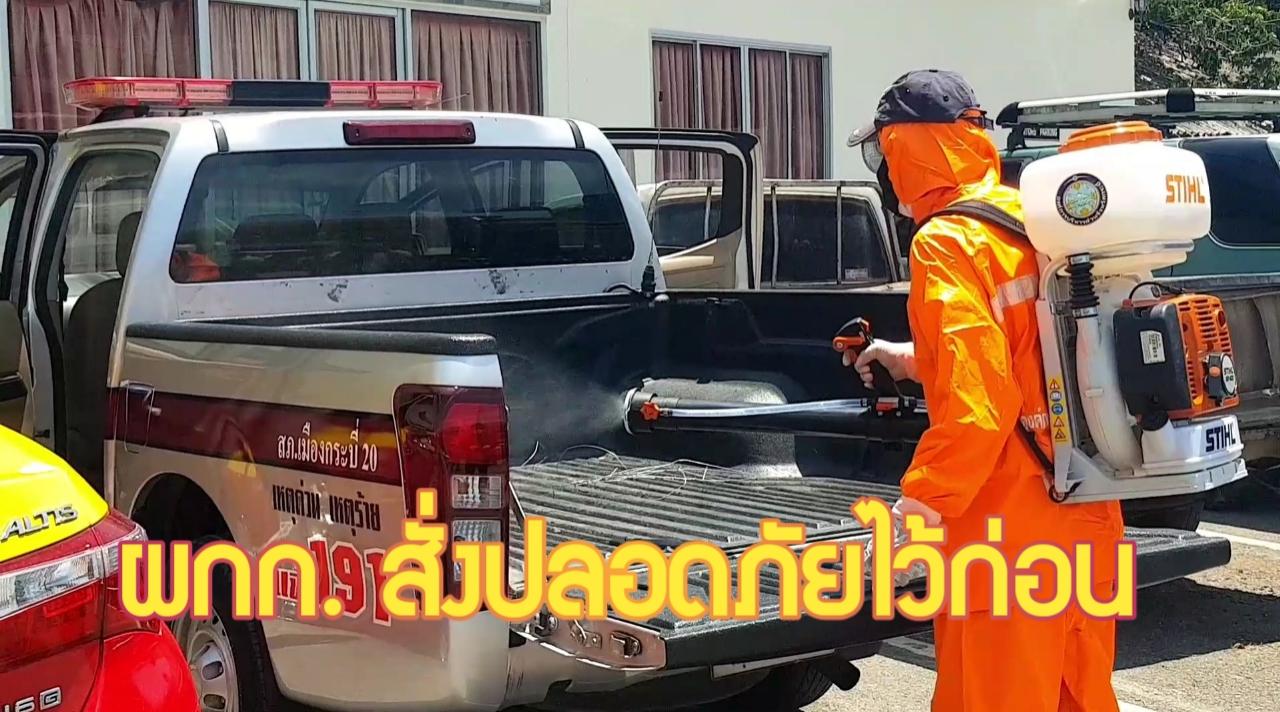 กระบี่-เร่งฉีดพ่นยา ฆ่าเชื้อรถยนต์สายตรวจ ตำรวจ สภ.เมือง ป้องกันการแพร่เชื้อ (ชมคลิป)