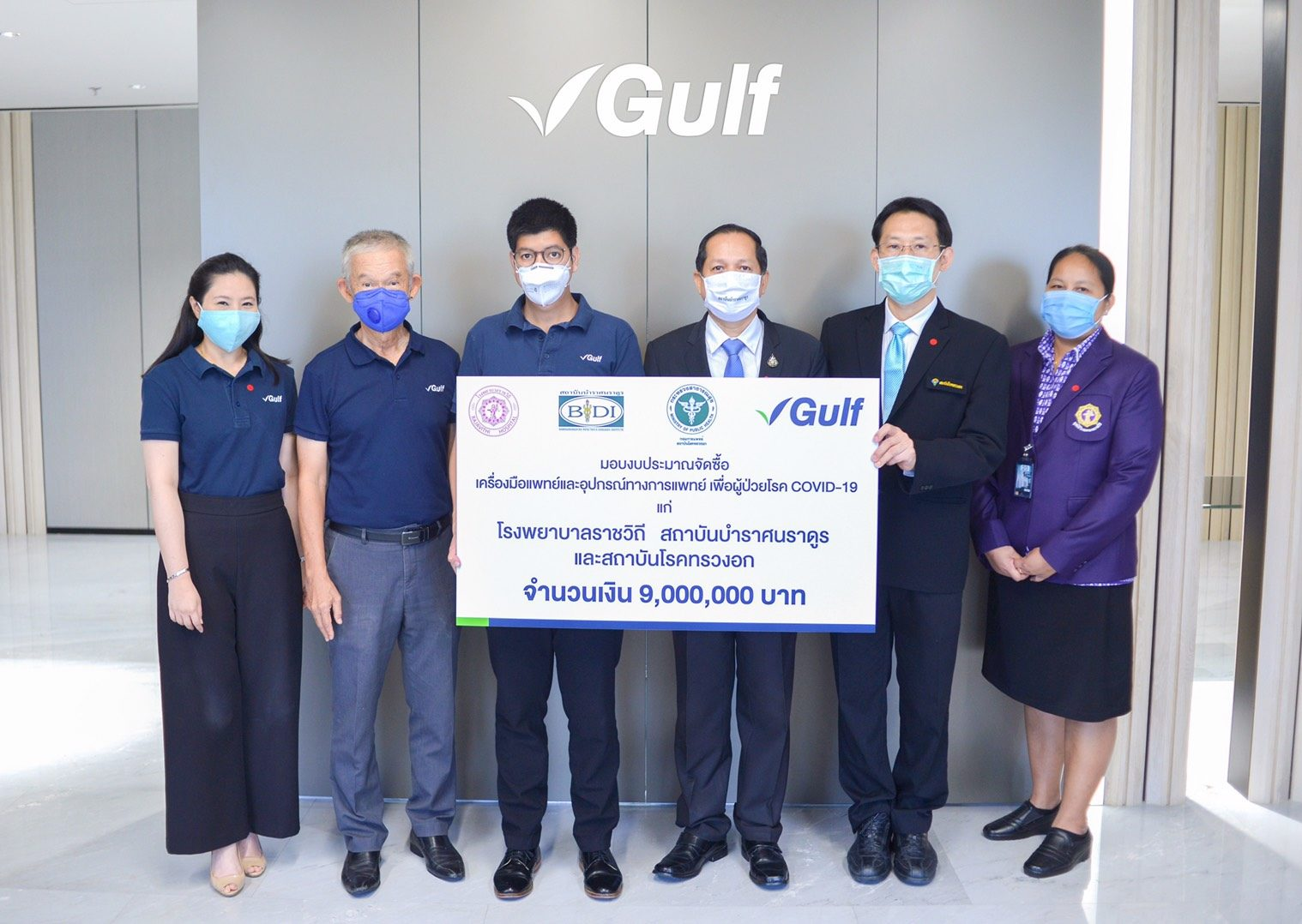 กัลฟ์ สนับสนุนการจัดซื้ออุปกรณ์ทางการแพทย์แก่รพ.ราชวิถี สถาบันบำราศนราดูร และสถาบันโรคทรวงอก รวม 9 ล้านบาท ร่วมสู้ COVID-19